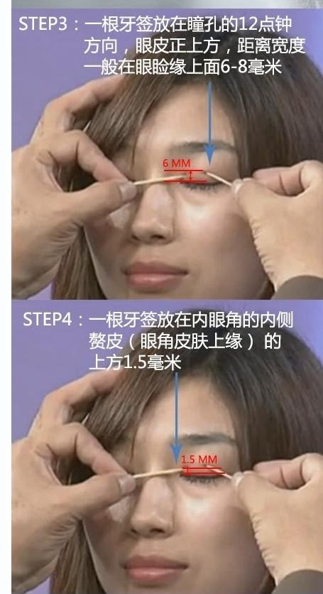 建议用双眼皮胶水,用牙签画出你想要的形状