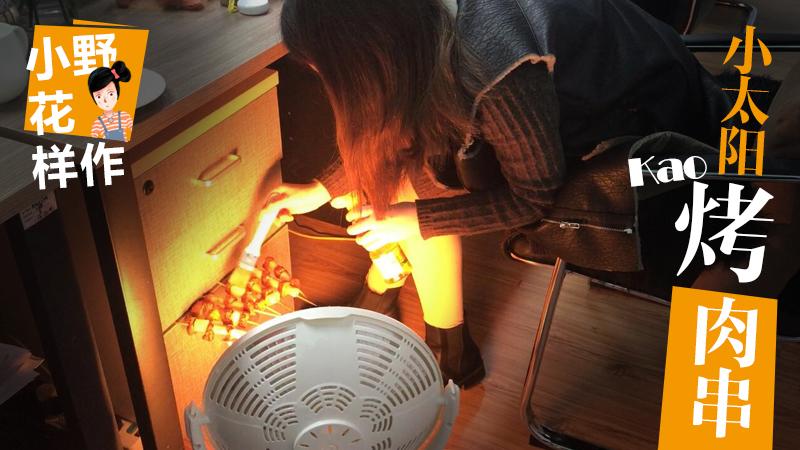 小太阳拷出来的肉串油爆爆,这个冬天不太冷@办公室小野