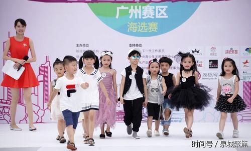 碧桂园2017新丝路中国国际少儿模特大赛启航