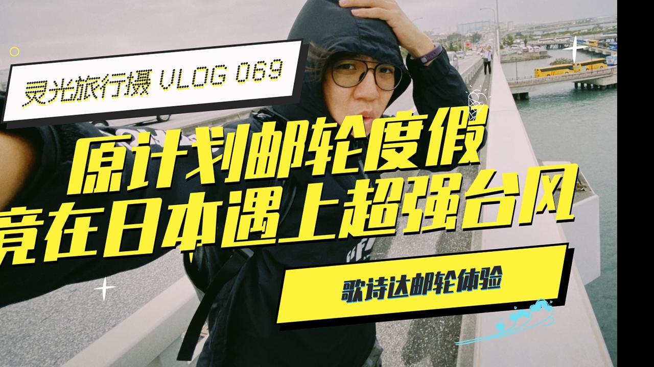 灵光旅行摄69:原计划邮轮度假 竟在日本遇上超强台风