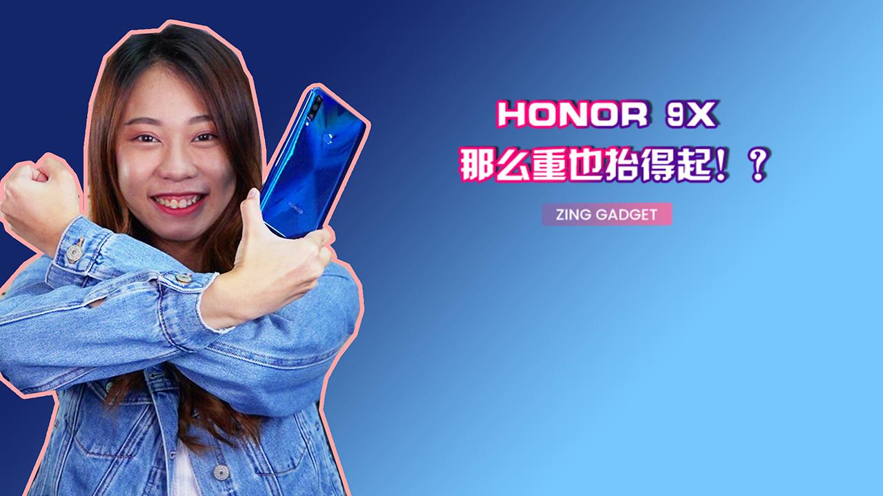 HONOR 9X 手机版大力士! 前置镜头竟然可以承受15KG的重量!