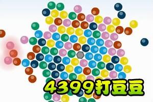 4399打豆豆4399打豆豆小游戏360小游戏 360游戏库