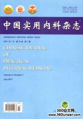 《中国实用医药》杂志是合法医学期刊吗?其发表的文章