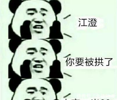 魔道麻将三连表情:汪叽脸红,羡羡大义凛然,网微信上搞笑祖师类表情图片