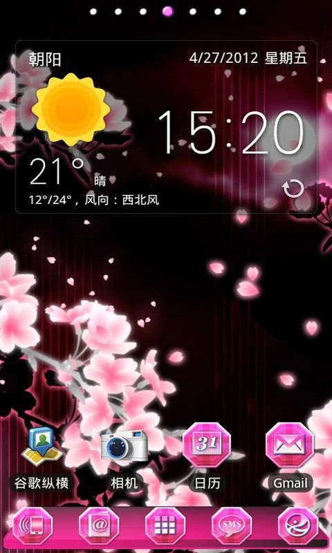 GO桌面主题浪漫樱花截图1