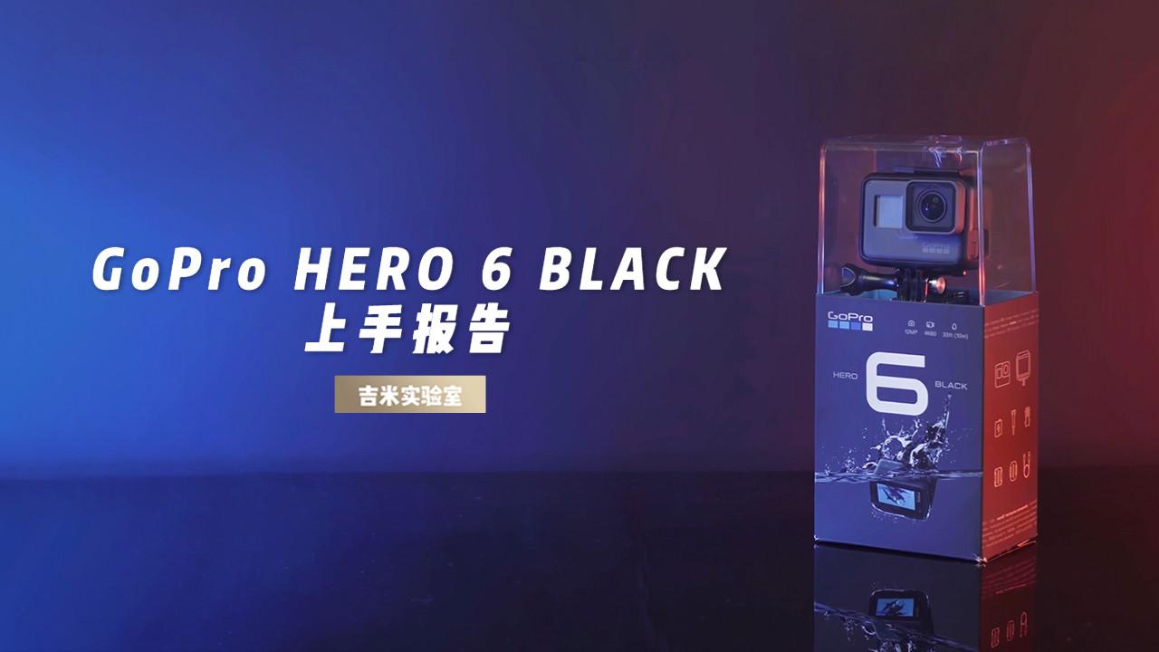 GoPro HERO 6 BLACK 上手