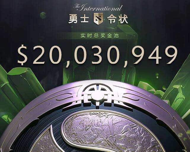 TI8奖金池已超2千万美元  仍低于去年同期