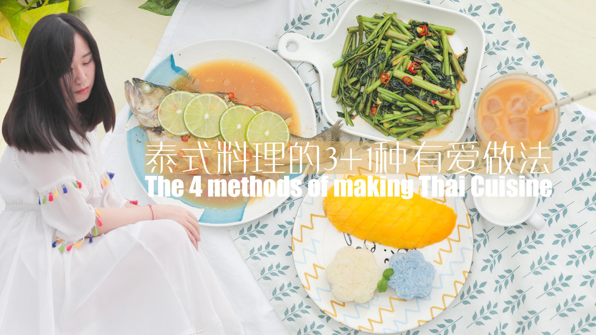 「厨娘物语」145泰式料理的3+1种有爱做法