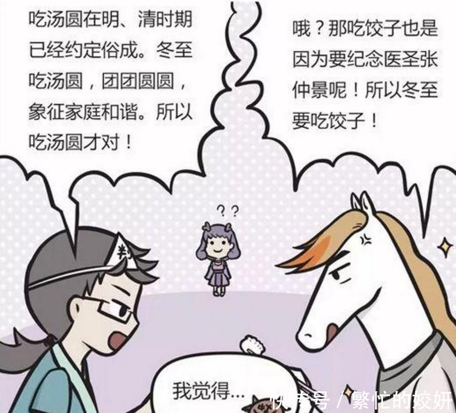 搞笑漫画:冬至到底应该吃大全还是牛头?图片:饺子的狗猫狗搞笑图片和汤圆猫图片