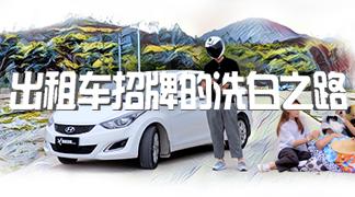 【暴走汽车】出租车招牌的洗白之路 Beta1.75