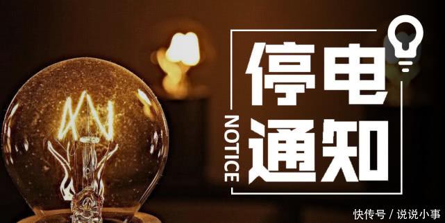 <b>紧急通知!明天蚌埠市固镇县五河县禹会区这些地方要停电</b>