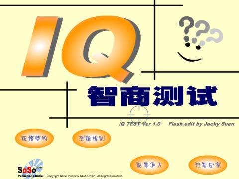 国际标准智商测试题 iq测试高清图片