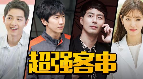 泰妍、李钟硕用本名出演,李光洙来回串场,韩剧客串阵容都这么强!
