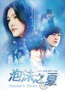 泡沫之夏 10版(台湾剧)
