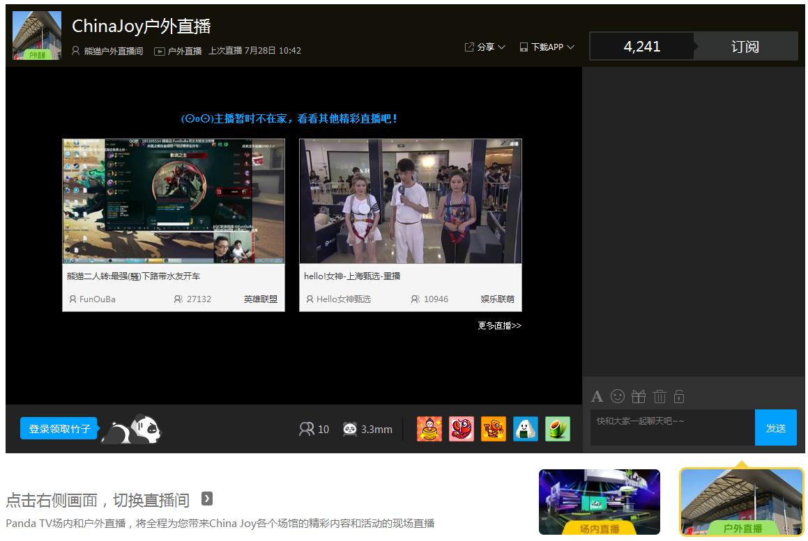疑似熊猫TV户外主播CJ现场起争执