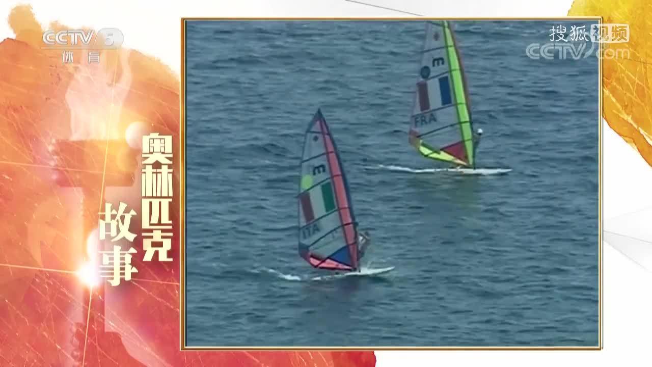 奥林匹克故事:<b>中国帆船</b>帆板闪耀奥运赛场