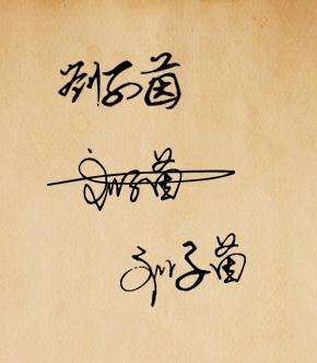 刘子茵这三个字签名怎么写好看