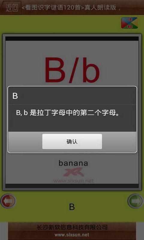 新软看图识字字母篇截图5