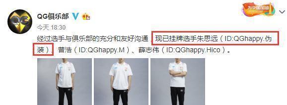 王者荣耀:KPL职业选手QG.伪装挂牌,若流拍可能不再是职业选手?