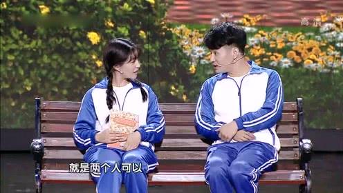 《跨界喜剧王3》张晨光帮儿脱单约儿媳 文松表白惨遭拒反成助攻