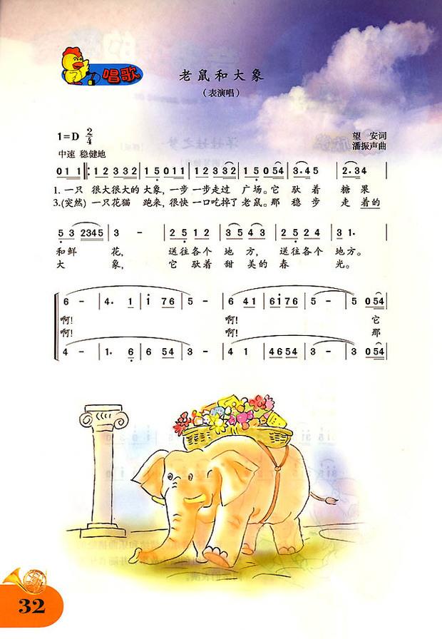老鼠和大象简谱 ,器乐/声乐-百家360问答平台