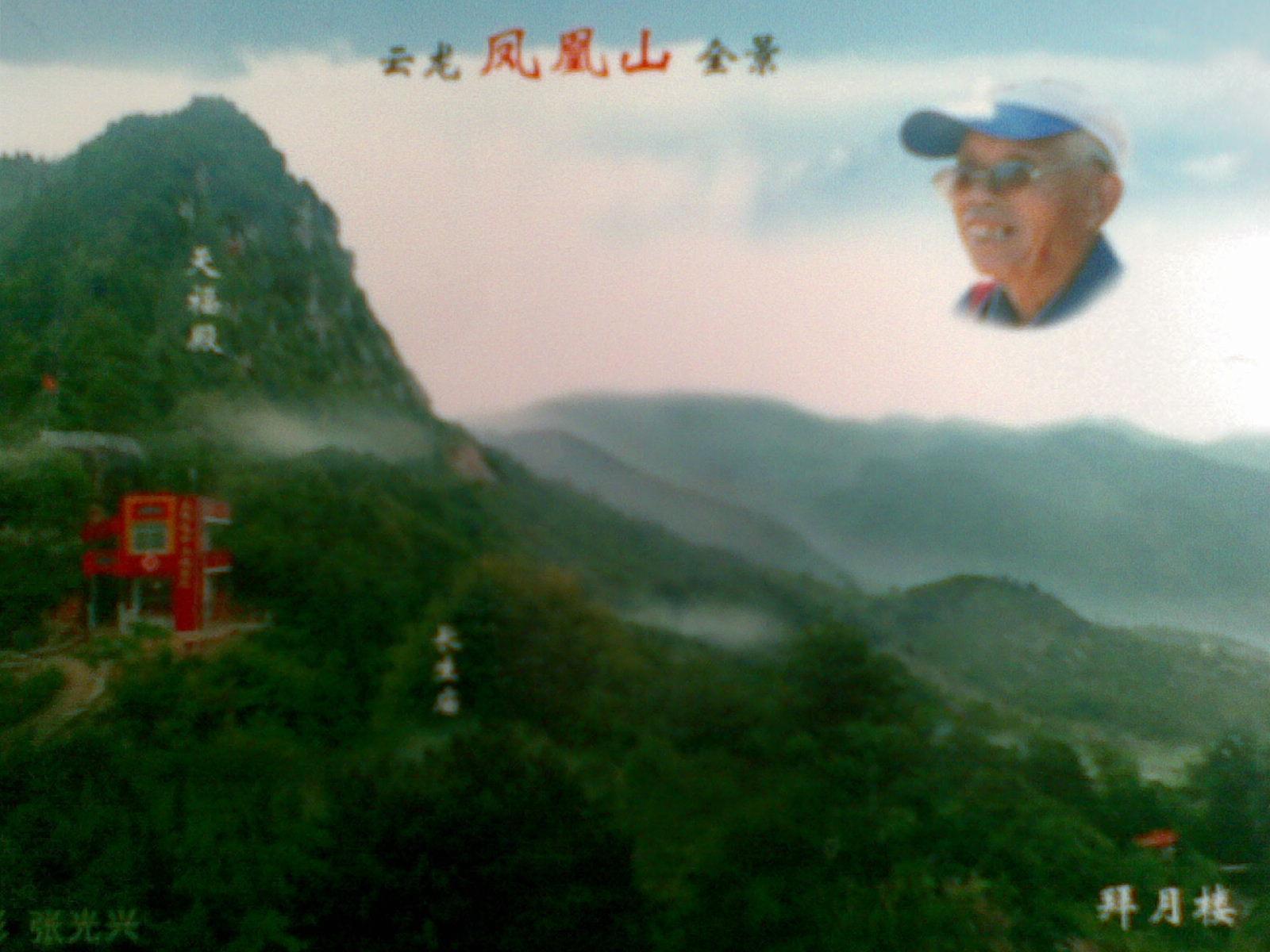 云龙际上凤凰山风景区