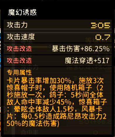 1124帽子法专武2.png