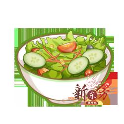 蔬菜沙拉.png