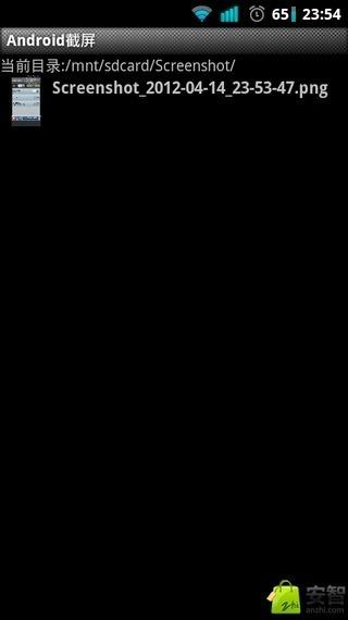Android截屏截图3