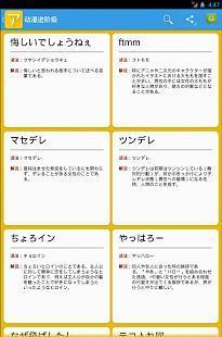 动漫日语随身学截图3
