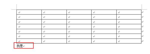 在word绘制的菜单后面添加文字?_360v菜单简洁表格设计图无字图片