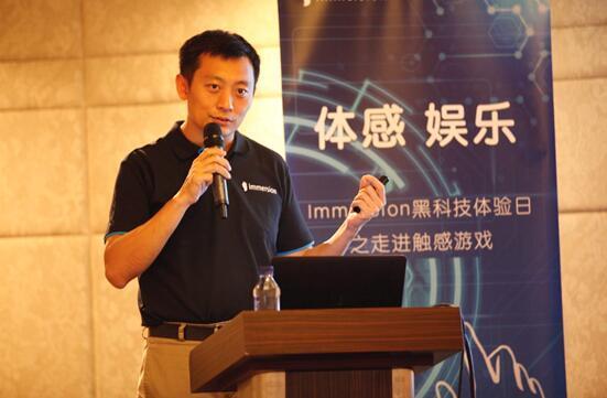 走进Immersion黑科技体验日 发布中国安卓开发者计划