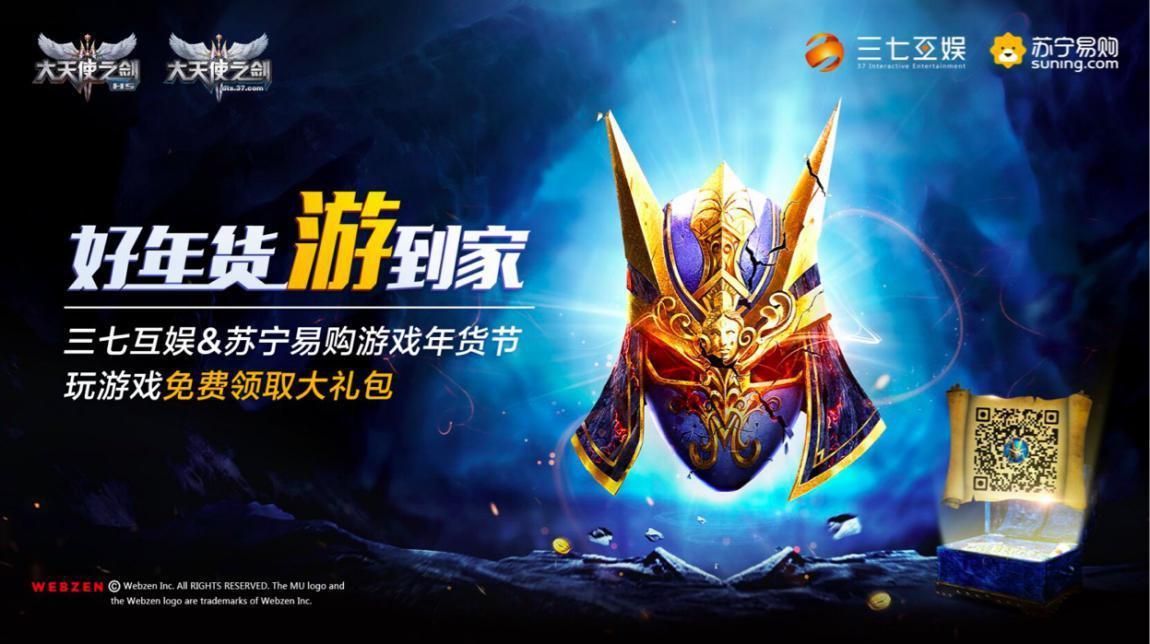 三七互娱与苏宁易购强强联手 首个游戏年货节即将开启
