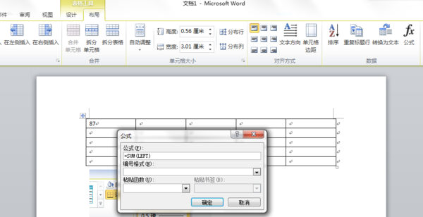 2007版word文档自动求和为什么是异常的数据