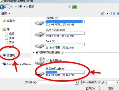 华硕电脑本详细的U盘教教windows7步骤系统安装程装文安翰图片