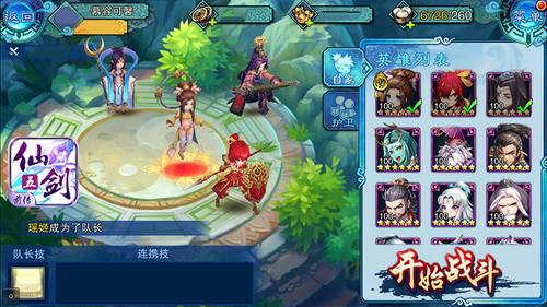 《仙剑五前传》六界命盘更新