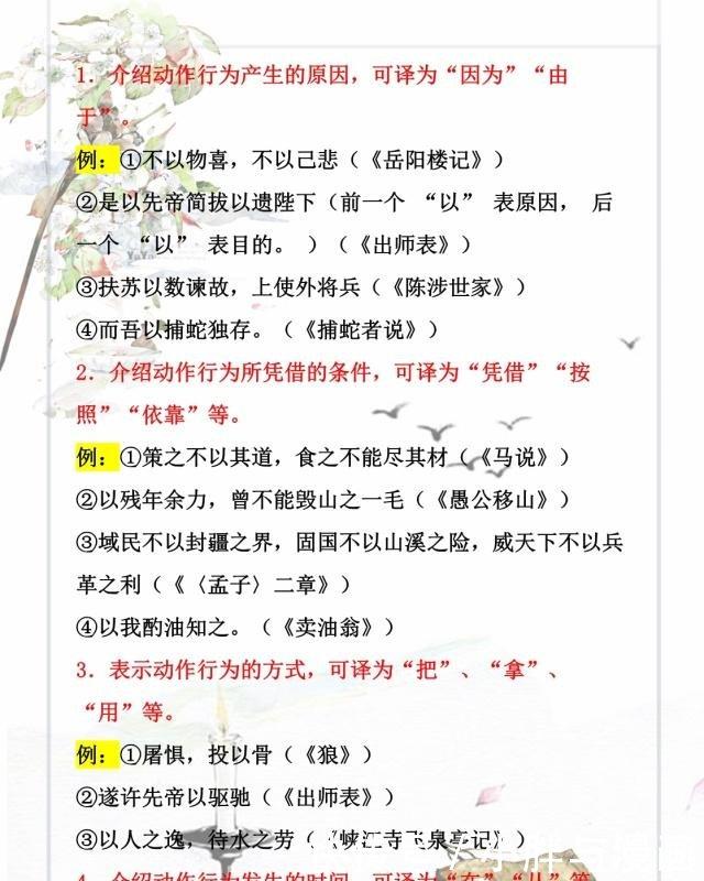 虚词初中7~9初中文言文常考年级归纳用法(附顺语文期末反思手抄报图片