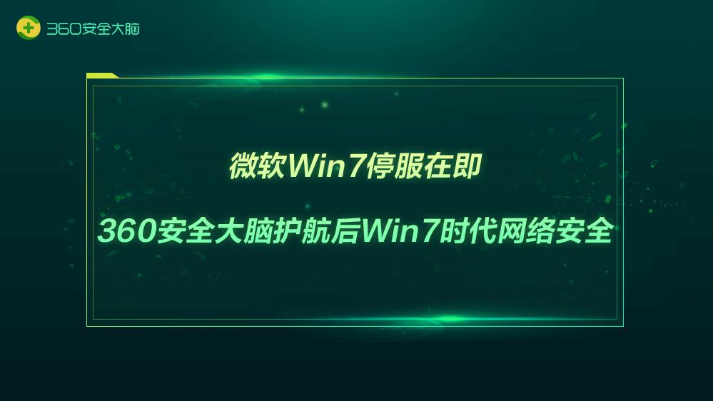 微软Win7停服在即 360安全大脑护航后Win7时代网络安全