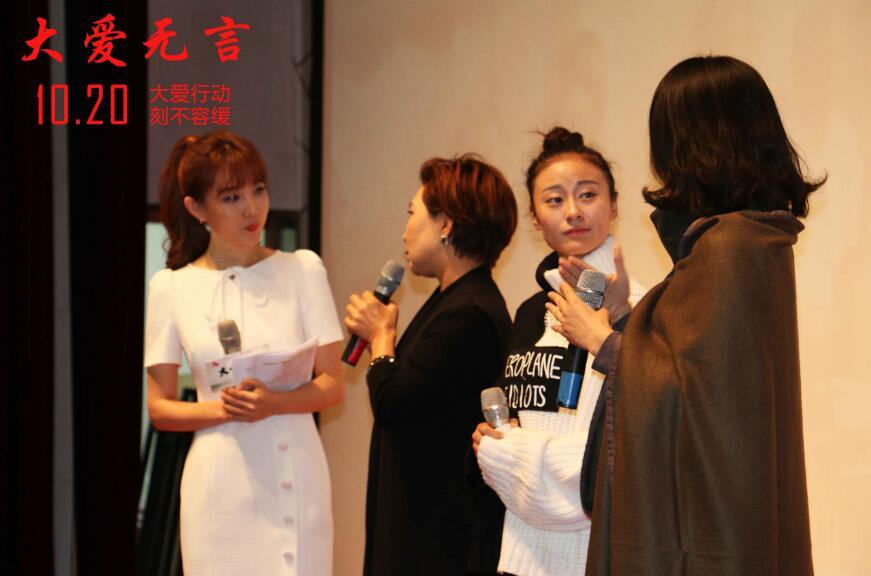 电影《大爱无言》北京首映内容走心观影现场成泪海