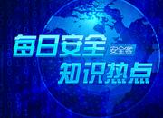 【知识】2月16日 - 每日安全知识热点