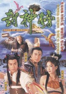 封神榜TVB版