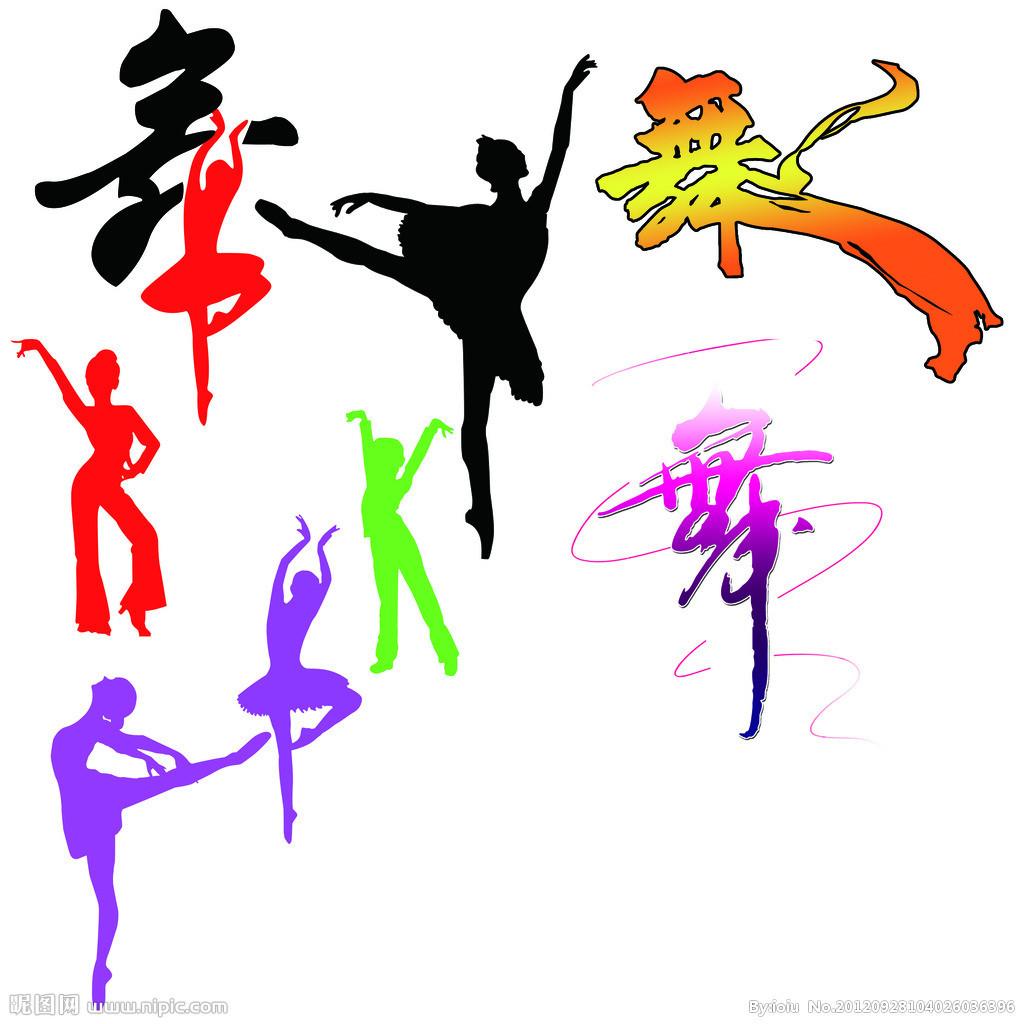 ppt动态图片素材跳舞