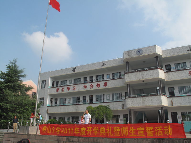 前山小学地处广东省珠海市香洲区前山街道中心区,背靠前山寨古城墙