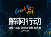 【精彩回顾】2017 GeekPwn 嘉年华——上海站