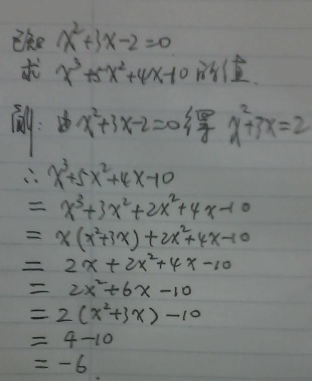 3x2=0求x三次方