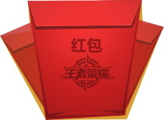 《王者荣耀》红包分享活动