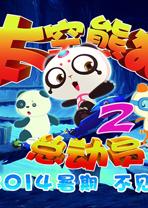 太空熊猫总动员