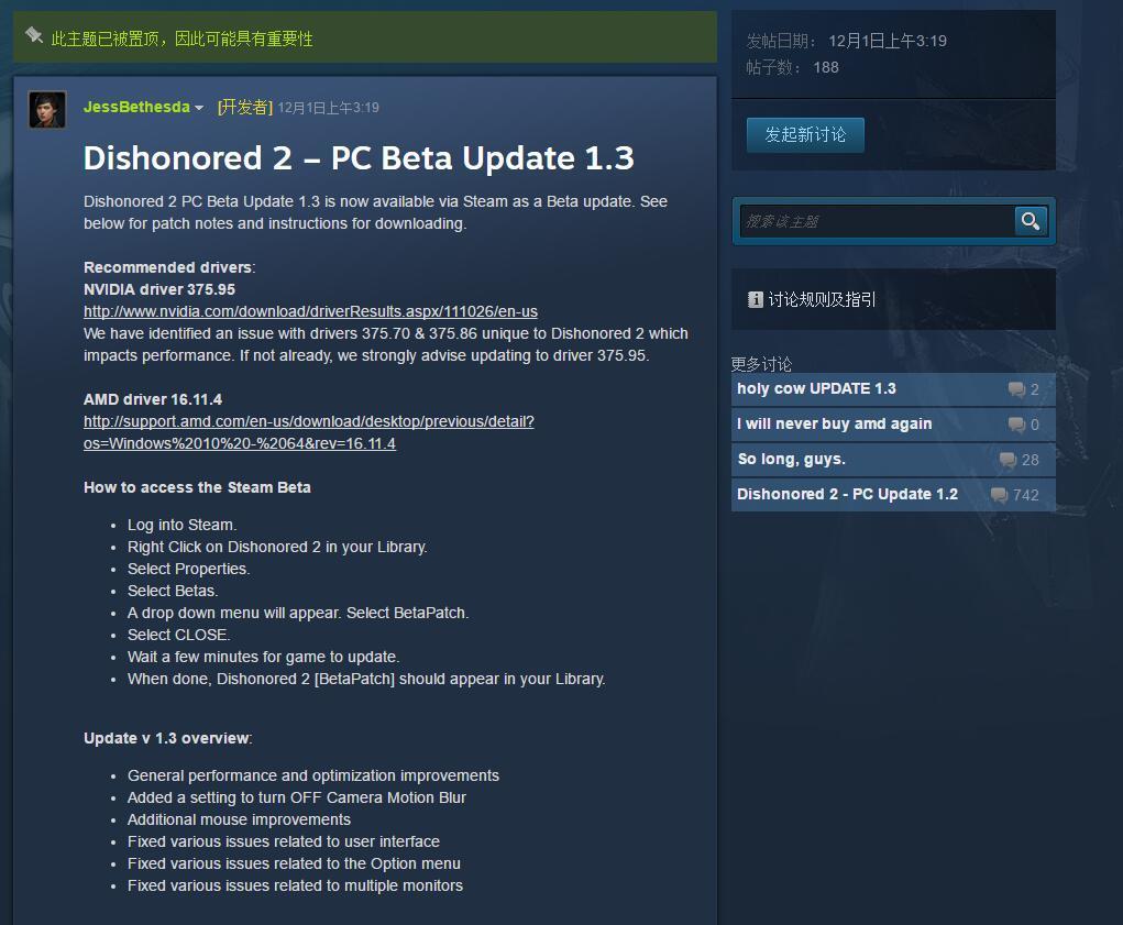 《耻辱2》PC版1.3补丁更新后解决优化问题