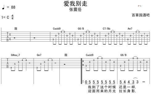 谁能告诉我:《爱我别走》的吉他谱