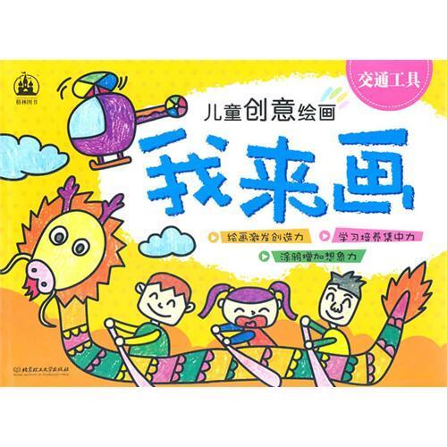 有关国庆节的幼儿画